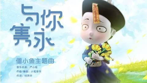 《与你隽永》(僵小鱼主题曲)MV
