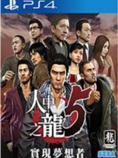 【PS4】【人中之龙5:实现梦想者 中文版】【语言:日语】(已暂停更新)