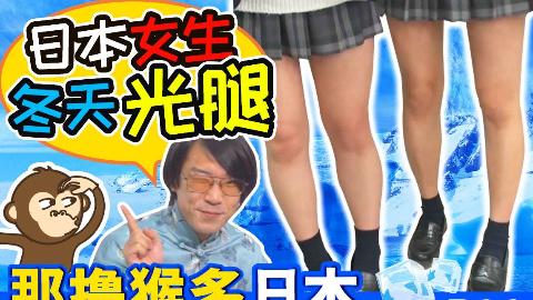 【山下综艺①】日本女生冬天为什么光腿?那撸猴多日本!