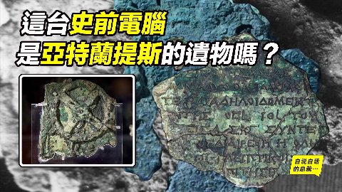 史前计算机——《Nature》实锤的古代高等文明证据