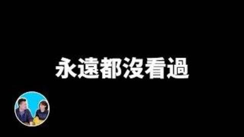 【震撼】這是一部你明天還會再看一遍的影片 _ 老高與小茉 Mr & Mrs Gao