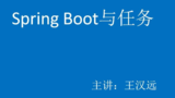 Spring Boot与任务