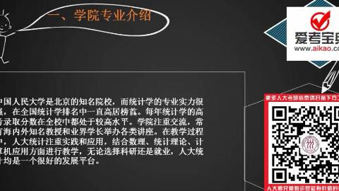 【爱考宝典】018年中国人民大学统计学学术型导学指导经验分享