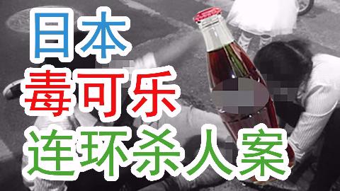 7分钟了解《日本毒可乐事件》