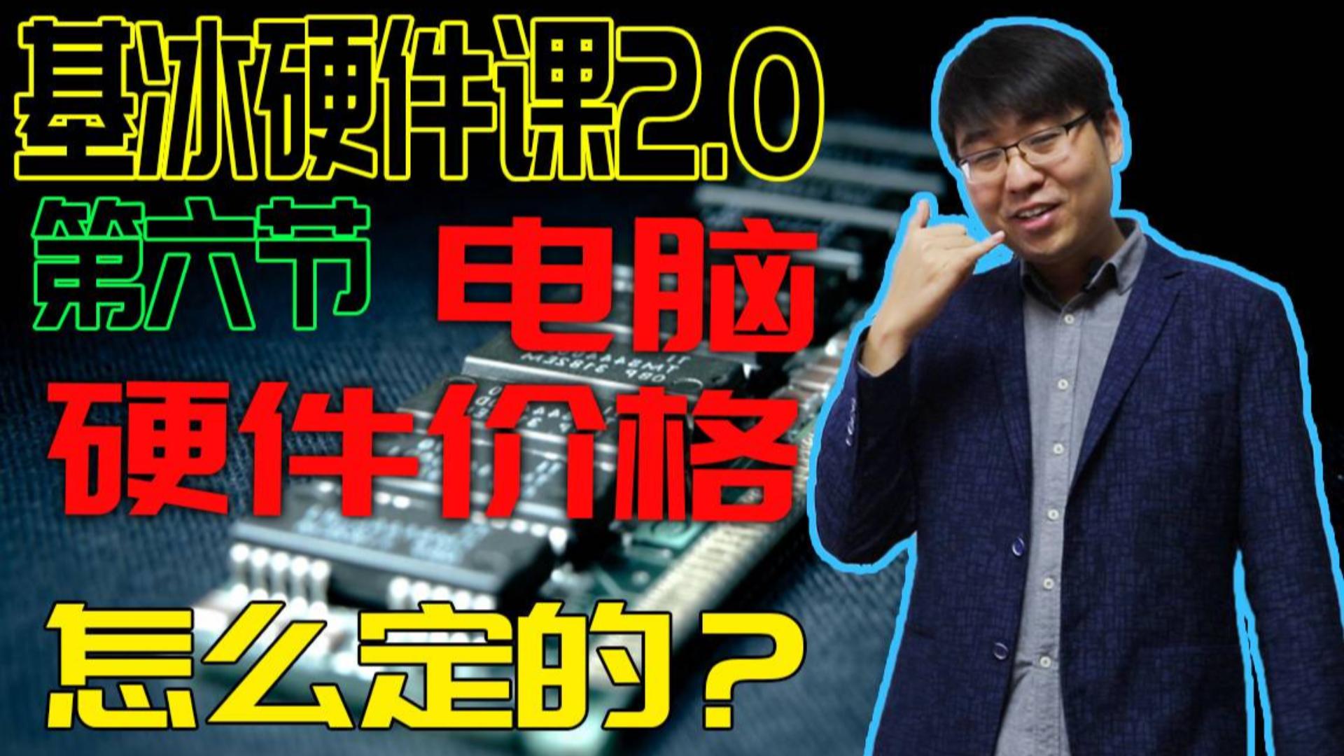 (抽奖)【基冰硬件课2.0 第六节】揭秘电脑行业内幕,一台电脑利润高达20%?