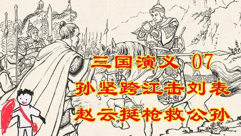 【赛强】押韵三国连环画 07 孙坚跨江击刘表 赵云挺枪救公孙
