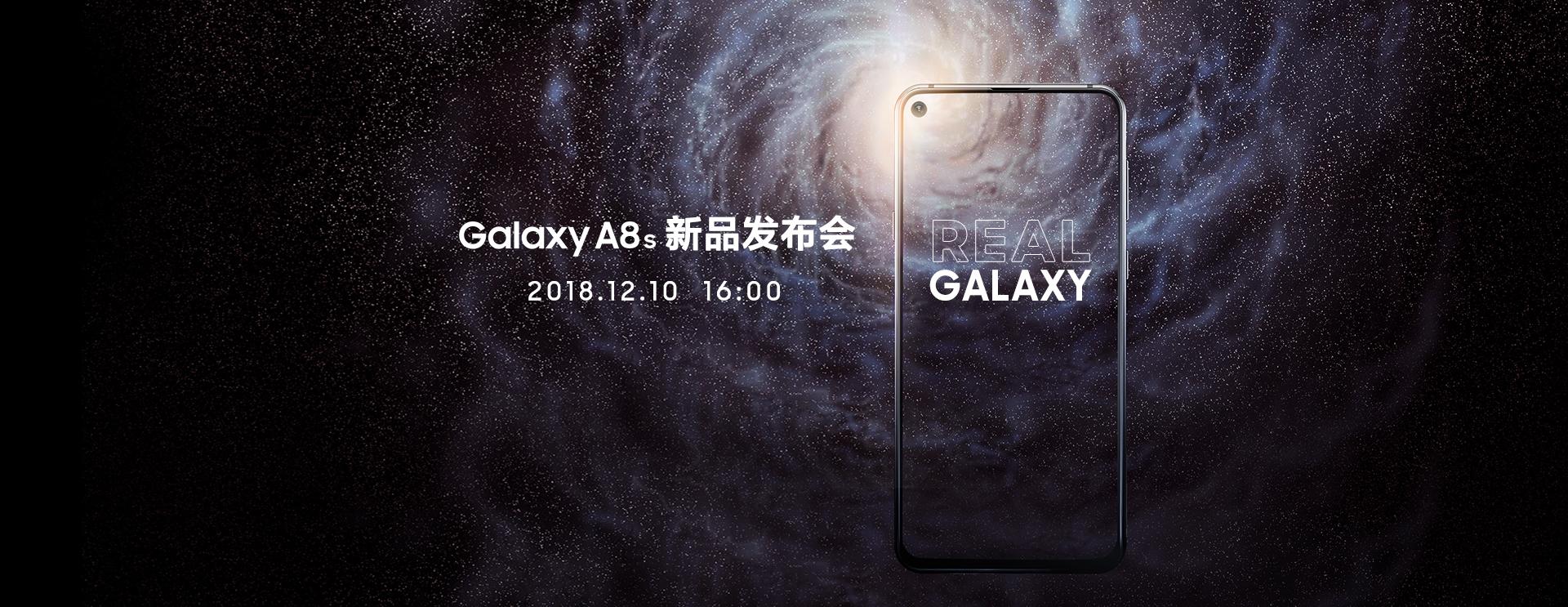 三星Galaxy A8s 新品发布会