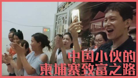 """柬埔寨版""""中国合伙人"""",三个中国90后在东南亚的创业故事"""