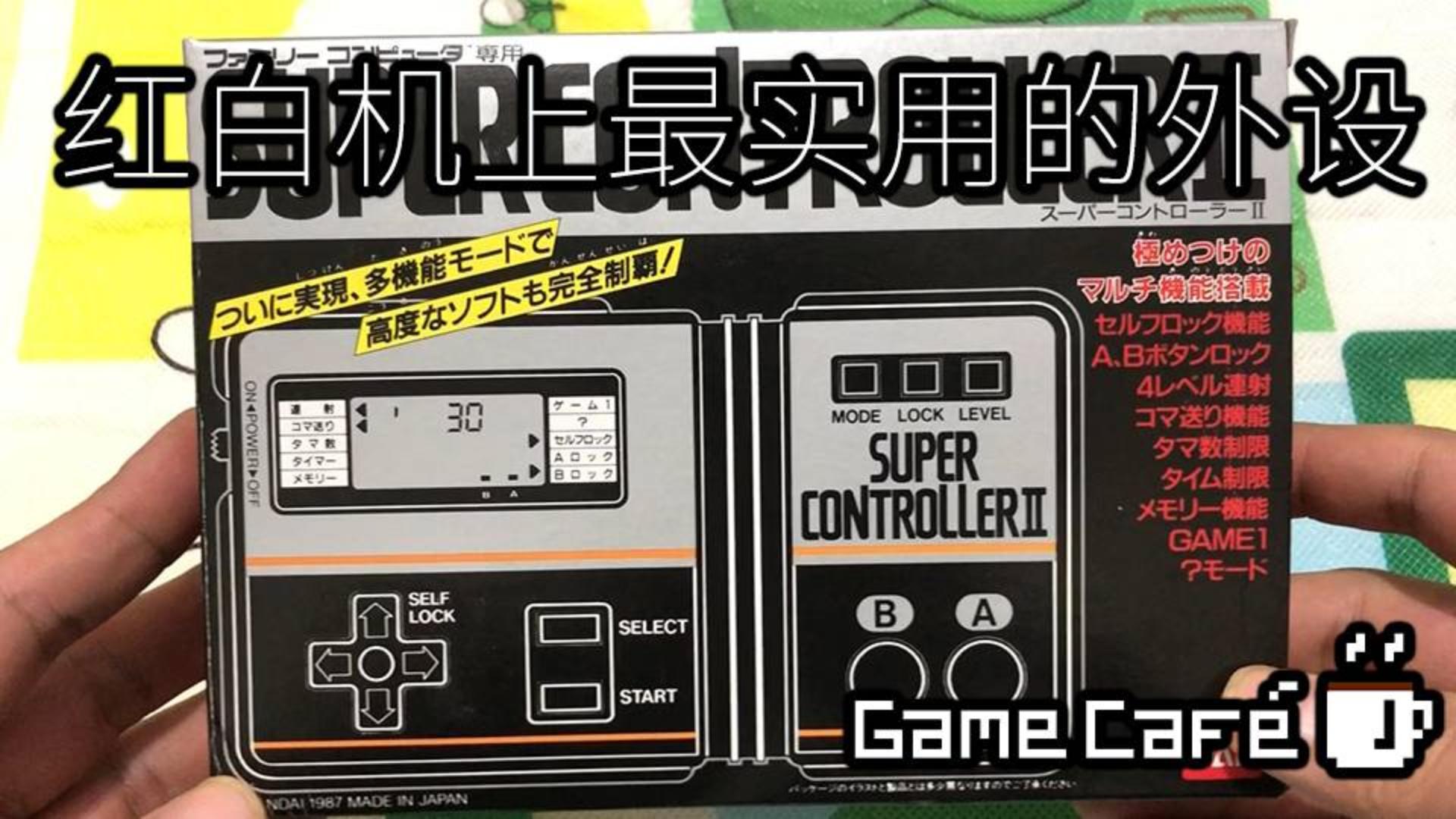 【游戏咖啡馆】FC史上最实用的设备!超级控制器二代!