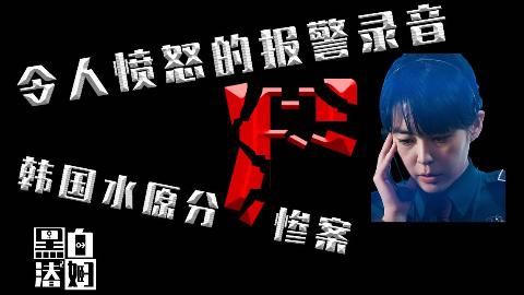 【悬疑探案】令人愤怒的报警录音,韩国水原分尸惨案