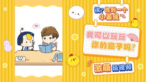 【小姜丝】夏日必备单品:扇子