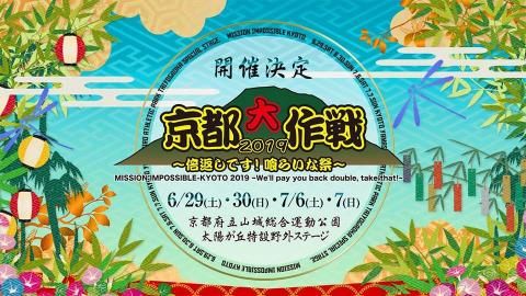 [10-FEET]京都大作戦2019