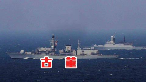 中国军舰穿越英吉利海峡,数艘英国军舰远远跟踪,不敢上前