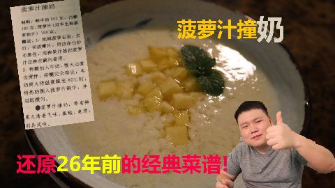 【男神的厨房】菠萝汁撞奶!揭秘这个26年前的老菜谱失传的原因!