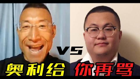 【孙笑川/巨魔】正能量VS负能量