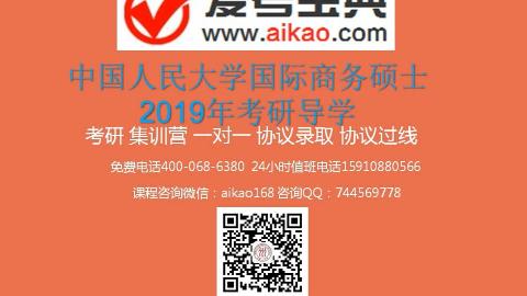 【爱考宝典】中国人民大学国际商务专硕独家考研导学课程