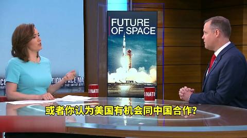 NASA局长:我们现在远远领先于中国