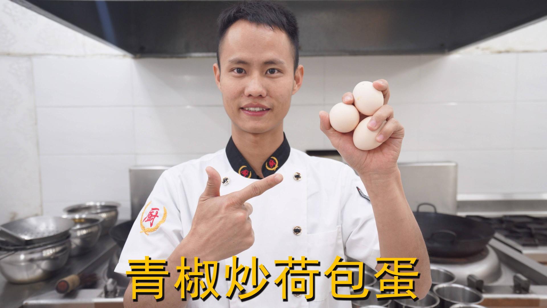 """厨师长教你:""""青椒炒荷包蛋""""的家常做法,味道很赞先收藏起来"""