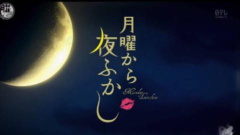 【月曜夜未央】大舌头音乐结姐姐在月曜的第一次出镜
