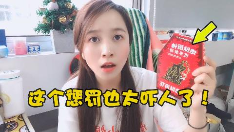 板娘小薇:这个失败惩罚太恐怖了,光看包装小薇就感觉受不了了!