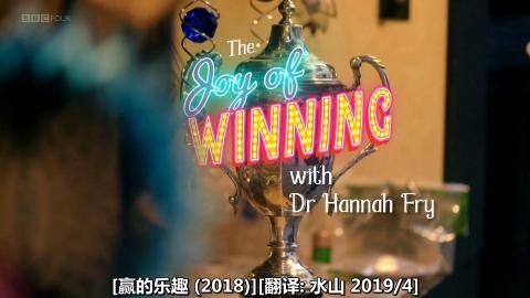 BBC 赢的乐趣(2018)水山汉化