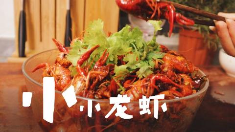 超小的小龙虾10元一斤,老闪闪日常眼瞎,买回来一炸啤酒烧了还蛮好吃