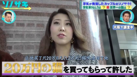 日本的一女性被男朋友带了绿帽子,而且对象是妈妈的朋友。还是妈妈告诉她她被绿的