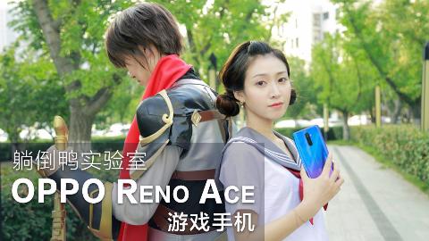 OPPO Reno Ace实测,充电五分钟就能五杀带妹的游戏神机!