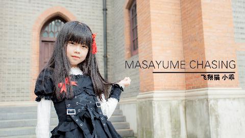 [宅舞]妖精的尾巴-MASAYUME CHASING 小乖上海外景版