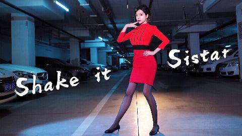 【椰汁兔】Shake it—地下停车场的空姐蹦迪~