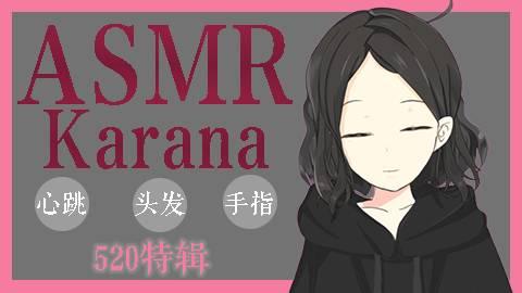 【Karana助眠/奥数魔刃】520枕边人特辑(心跳·头发·手指)
