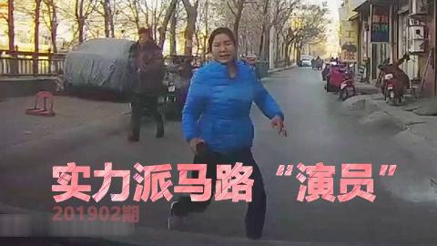 """实力派马路""""演员""""201902期"""