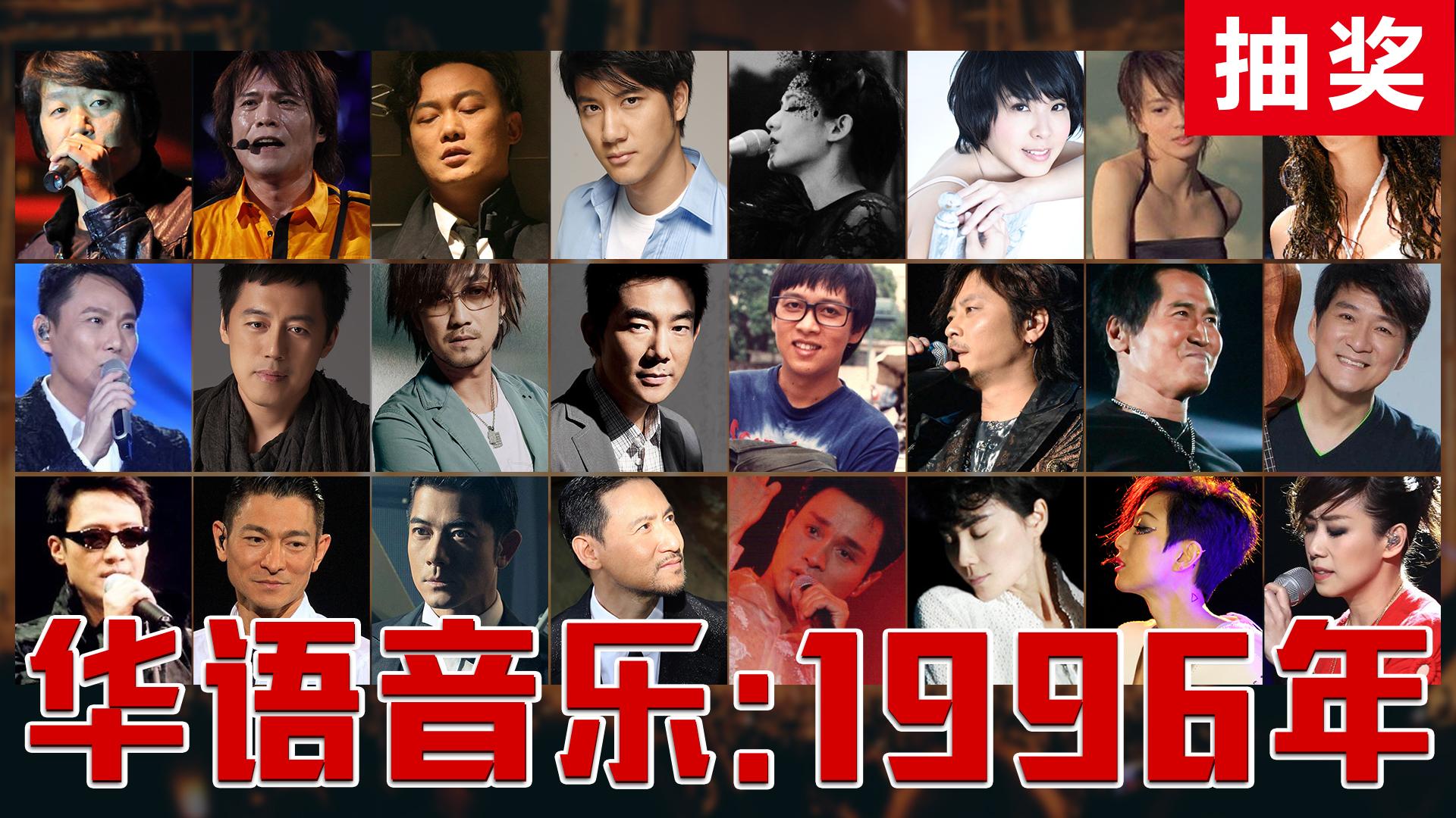 华语音乐1996年,首首都是经典佳作!(评论抽保温杯)