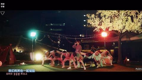 our dawn IS hotter than day 我们的凌晨比白天炙热 舞蹈版MV 中韩字幕