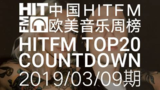 【HITFM】中国HITFM欧美音乐周榜HITFM TOP20 Countdown 20190309