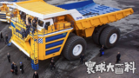 路上巨无霸!世界上最大的卡车【寰球大百科212】