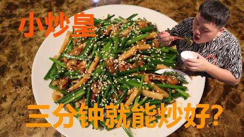 【男神的厨房】小炒皇!三分钟就能炒好的菜?没错就是这么快!