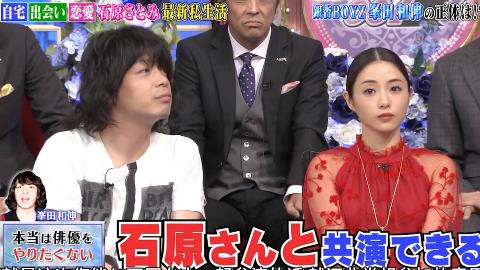 【石原里美】的透明衣服一下子转移了峯田和伸的聊天话题,这也太中二了吧!