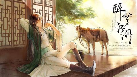 【小魂】醉梦江湖