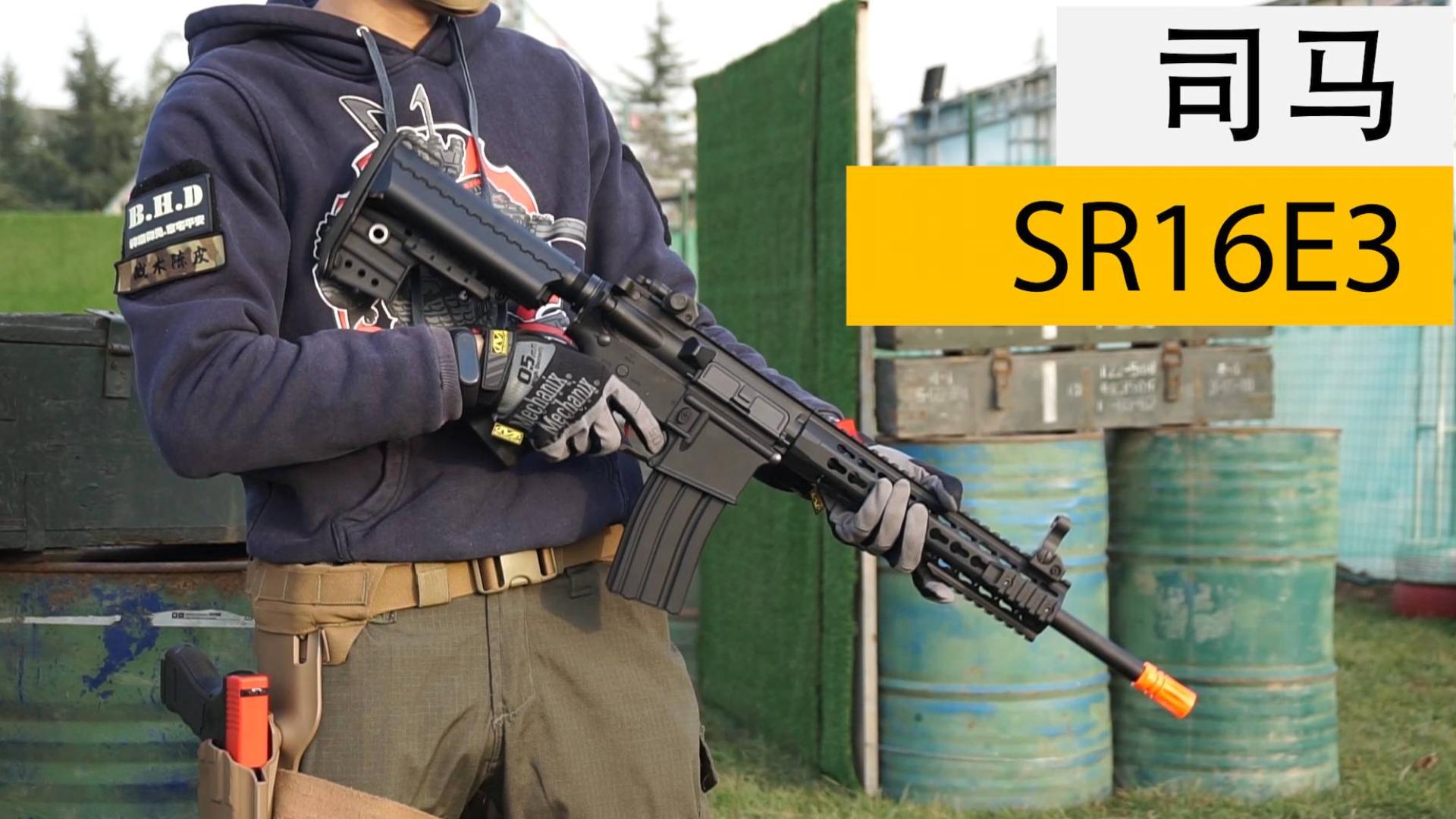 【战术陈皮】司马sr16e3水弹玩具简评丨我挺喜欢的一只发射器