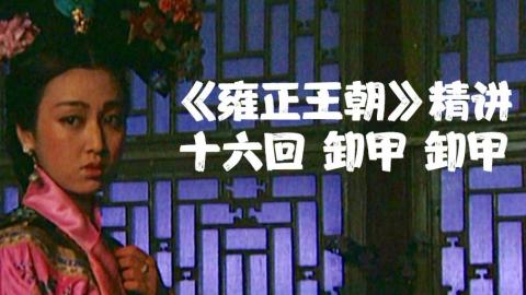 【1900】《雍正王朝》精讲十六回 今夜为谁卸甲?