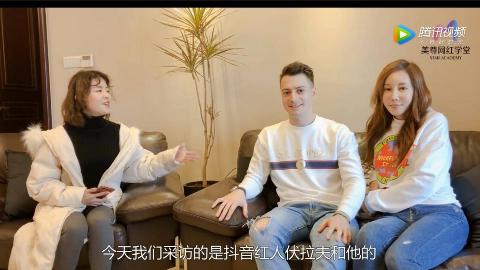 """【就是非常爱中国】女友大他25岁!24岁""""网红""""俄罗斯小伙伏拉夫带着49岁的韩裔女友瑞拉上节目专访"""