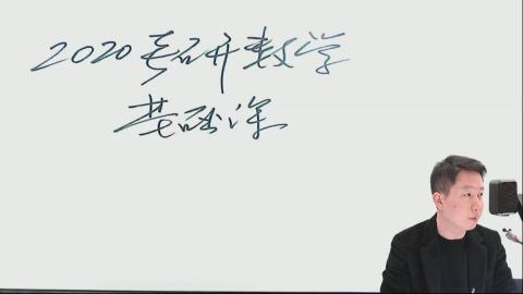 张宇2020考研高数基础