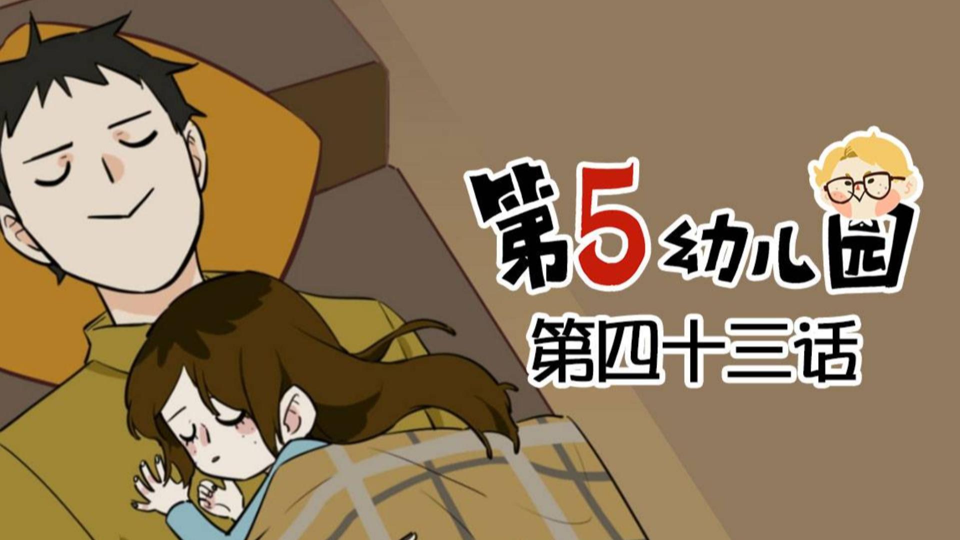 【第五人格动态漫画】第五幼儿园 第四十三话