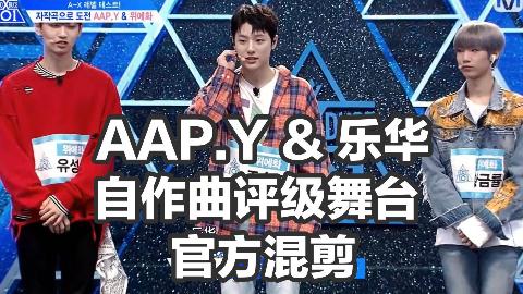 【404评级舞台】乐华练习生&AAP.Y练习生自作曲表演官方混剪