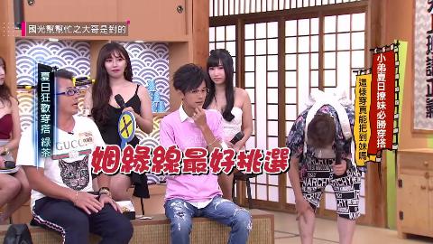 【台湾综艺】小弟夏日撩妹必勝穿搭!这样穿真能把到妹吗?