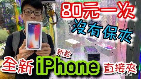 【醺醺】整橱价值10万元!香港夹IPhone X 一次要80元