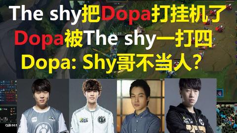 The shy把Dopa打挂机了!Dopa被The shy一打四,Dopa: Shy哥不当人了?