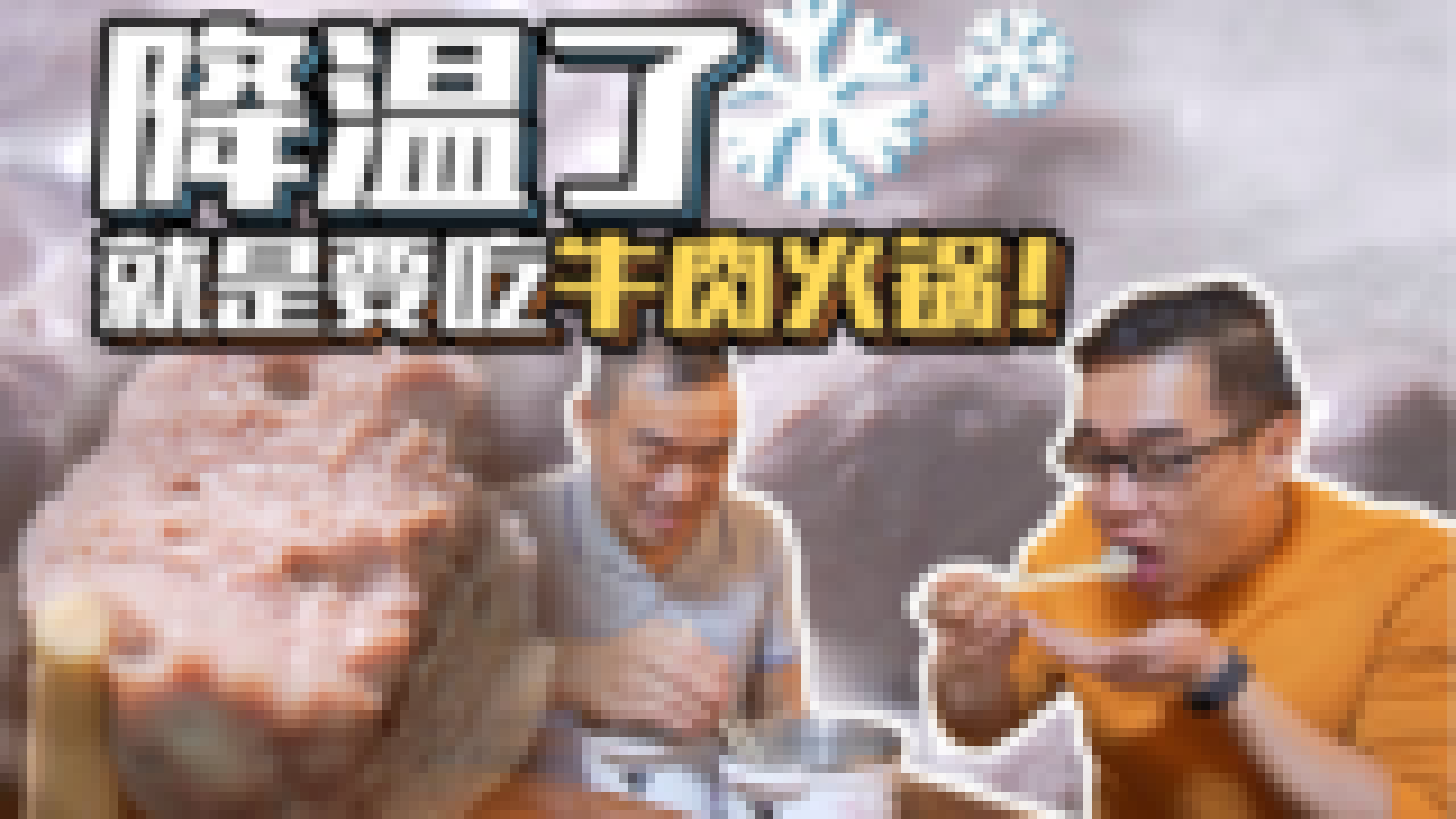 最近真的好h冻!火锅、牛肉丸什么的必须安排上了!
