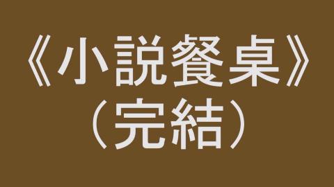 【小喵电台】小说餐桌(完結)~【2p听歌向】